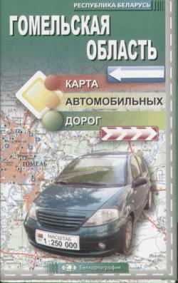 Карта автомобильных дорог Гомельская область