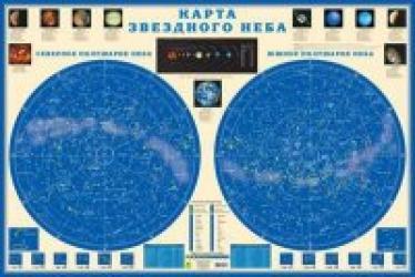 Карта звездного неба 146х98 настенная ламинированная