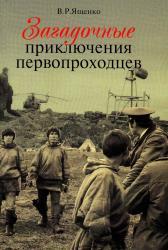 Книга Ященко В.Р. Загадочные приключения первопроходцев.