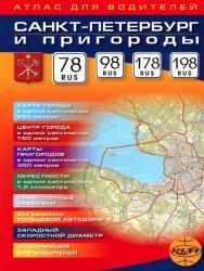 Атлас автомобильных дорог Санкт-Петербург и пригороды