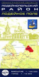 Карта Лодейнопольский район Ленингадская область Лодейное Поле