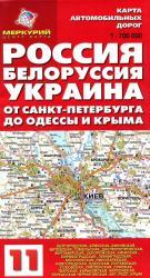Карта автомобильных дорог Россия от Санкт-Петербурга до Одессы и Крыма