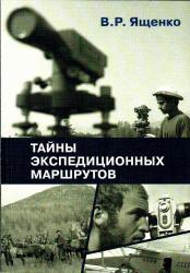 Книга В. Р. Ященко Тайны экспедиционных маршрутов