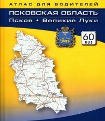 Атлас для водителей Псковская область. Псков. Великие Луки.