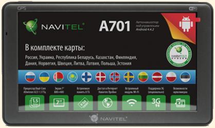 Навигатор NAVITEL А701