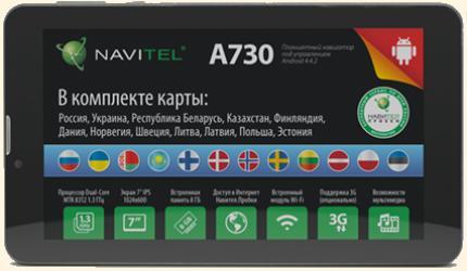 Навигатор NAVITEL А730