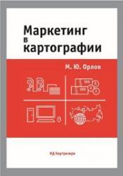 Книга М.Ю. Орлов «Маркетинг в картографии»