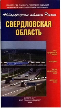 Автодорожный атлас Свердловская область