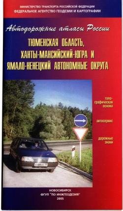 Автодорожный атлас Тюменская область. Ханты-Мансийский-Югра АО, Ямало-Ненецкий АО