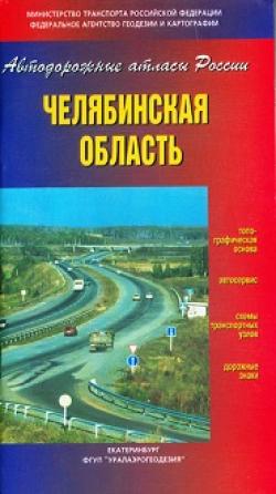 Автодорожный атлас Челябинская область