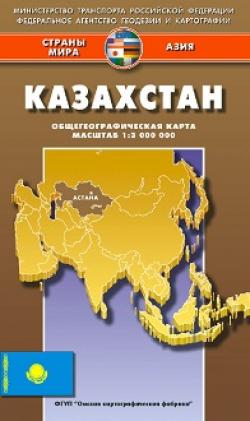 Карта Казахстан (общегеографическая+автодороги)