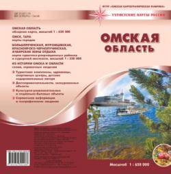 Карта туристская. Омская область.