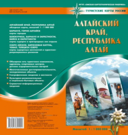 Алтайский край.Республика Алтай.