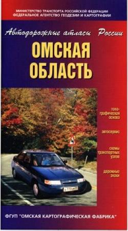 Автодорожный атлас Омской области