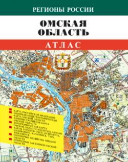 Омская область, общегеографический атлас. Серия Регионы России