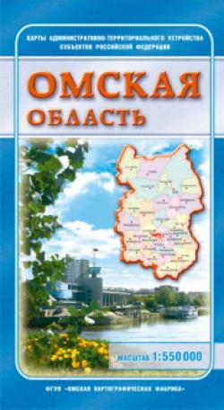 Омская область, карта административно-территориального устройства. Настенная