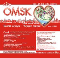OMSK CITY, центральная часть   г.Омска на английском языке