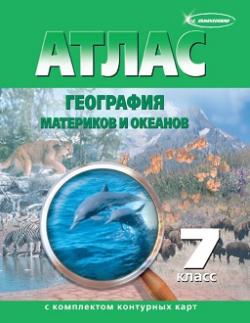 География материков и океанов, 7 класс, с комплектом к/к.