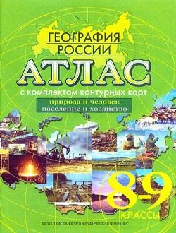 География России 8-9 класс,  с комплектом к/к.