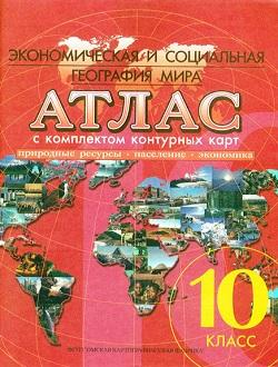 Экон. и социальная география мира, 10 кл.  с к/к