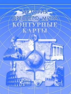 К/к История древнего мира