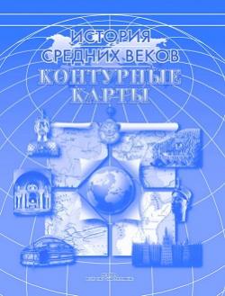 К/к История средних веков