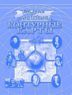 К/к Новая история