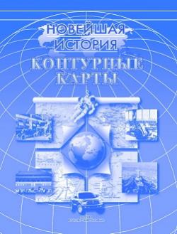 К/к Новейшая история
