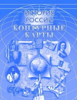К/к История России
