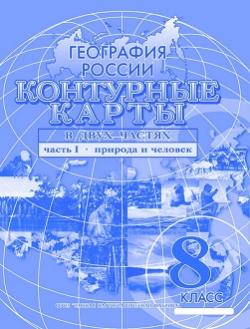 К/к География России. Природа. Население.1 часть, 8 класс