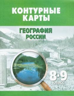 К/к География России. Население. Хозяйство, 2 часть, 9 класс