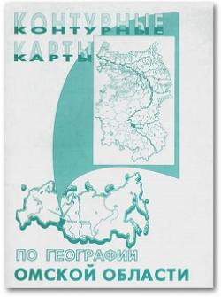 Контурные карты по географии Омской области