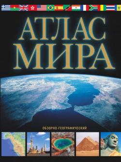 Атлас мира обзорно-географически