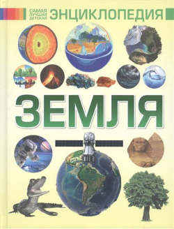 Земля. Детская энциклопедия
