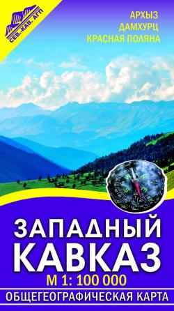 Карта «Западный Кавказ»