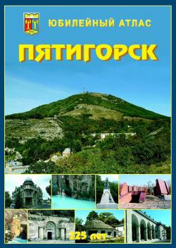 Атлас города Пятигорска