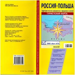 Карта «Россия-Польшая» (Калининградская область. М 1:200 тыс.)