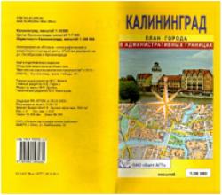 Карта  «Калининград» (в административных границах)