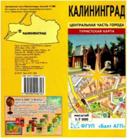 Карта «Калининград: центральная часть города»