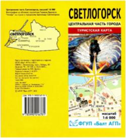Карта «Светлогорск: центральная часть города»
