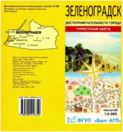 Карта «Зеленоградск: достопримечательности города»