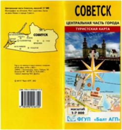 Карта «Советск: центральная часть города»