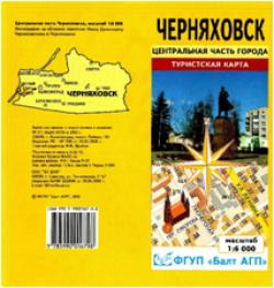 Карта «Черняховск: центральная часть города»