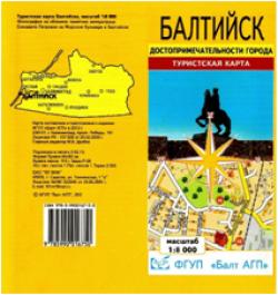 Карта «Балтийск: достопримечательности города»