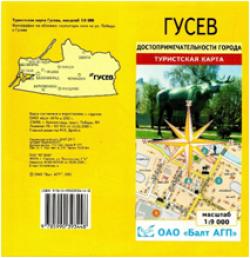 Карта «Гусев: достопримечательности города»