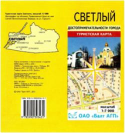 Карта «Светлый: достопримечательности города»