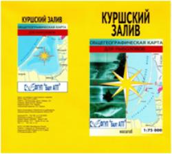 Карта «Куршский залив»