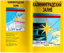 Карта «Калининградский залив»