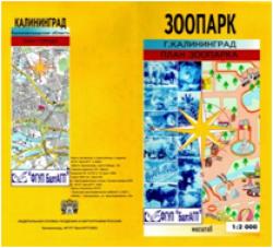 Карта «Зоопарк г. Калининград»
