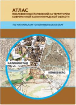 Атлас «Послевоенные изменения на территории Калининградской области (по материалам топографических карт)»